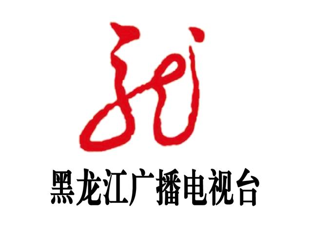黑龙江广播电视台